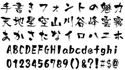流雅体(りゅうがたい) 筆技名人 文字サンプル