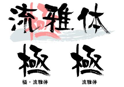 極・流雅体(りゅうがたい) 筆技名人 文字サンプル