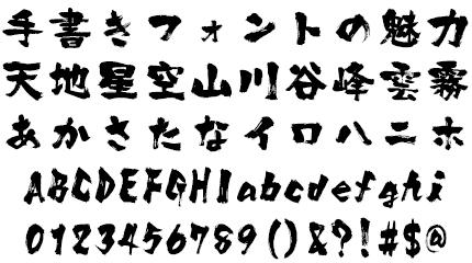 悠創体(ゆうそうたい) 筆技名人 文字サンプル