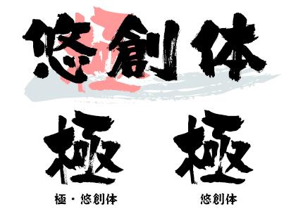 極・悠創体(ゆうそうたい) 筆技名人 文字サンプル