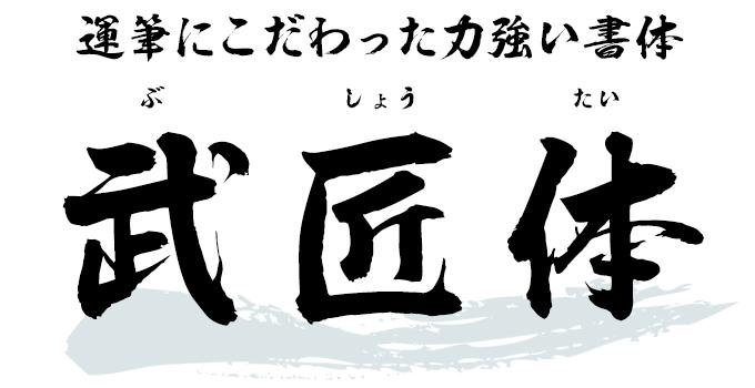 武匠体(ぶしょうたい) 筆技名人