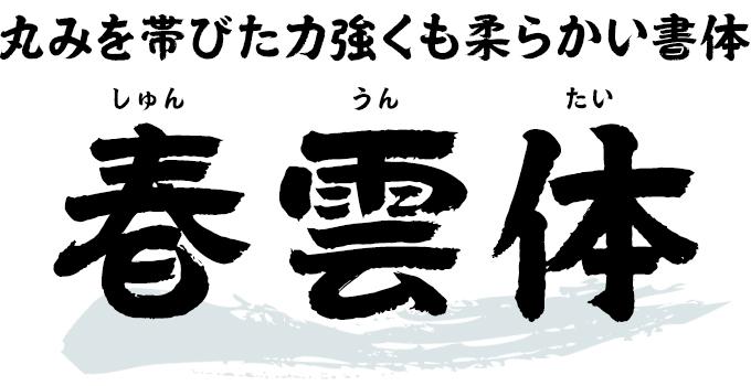 春雲体(しゅんうんたい) 筆技名人