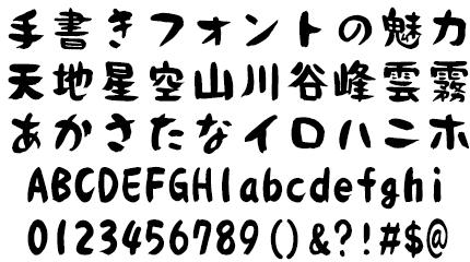 憩楽体(けいらくたい) 筆技名人 文字サンプル