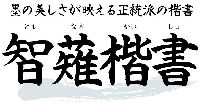 智薙楷書(ともなぎかいしょ) 筆技名人