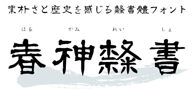 春神隷書(はるがみれいしょ) 筆技名人