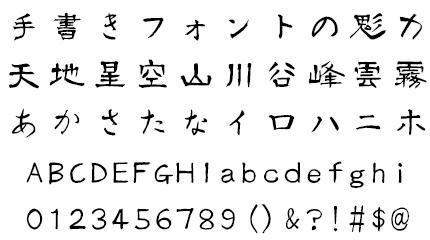 春神隷書(はるがみれいしょ) 筆技名人 文字サンプル