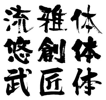 筆技名人シリーズ 書家の手による本物の筆文字