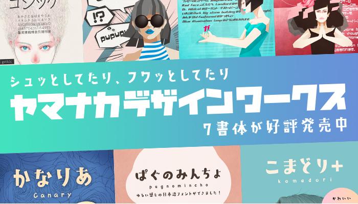 ヤマナカデザインワークス