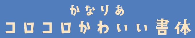 かなりあ ヤマナカデザインワークス