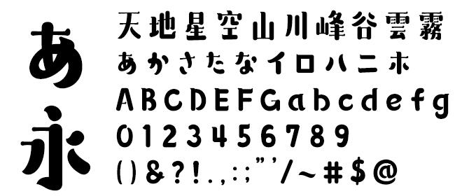 ぱぐのみんちょ ヤマナカデザインワークス 文字見本