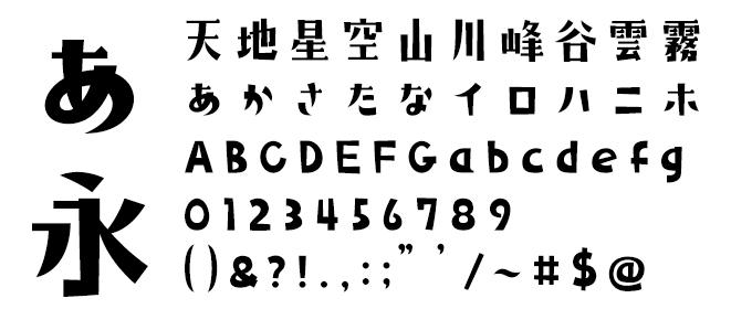 こまどり+ ヤマナカデザインワークス 文字見本