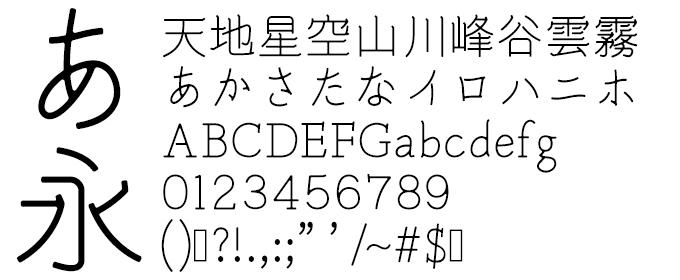 きなりゴシック ヤマナカデザインワークス 文字見本