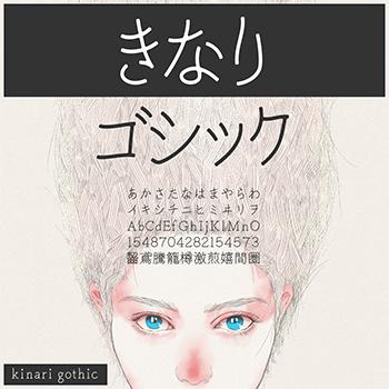 きなりゴシック ヤマナカデザインワークス イメージ画像