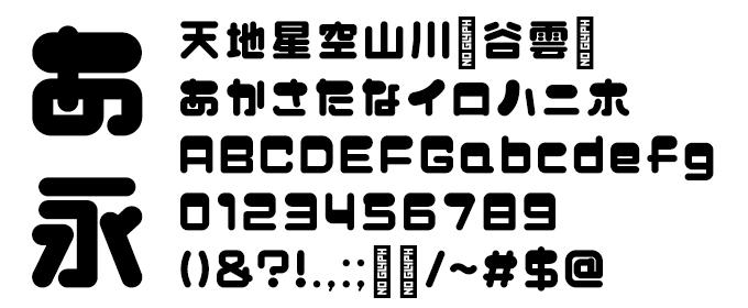 プぷプ ヤマナカデザインワークス 文字見本