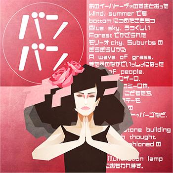 バンバン ヤマナカデザインワークス イメージ画像