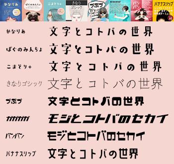 ヤマナカデザインワークス全7書体セット