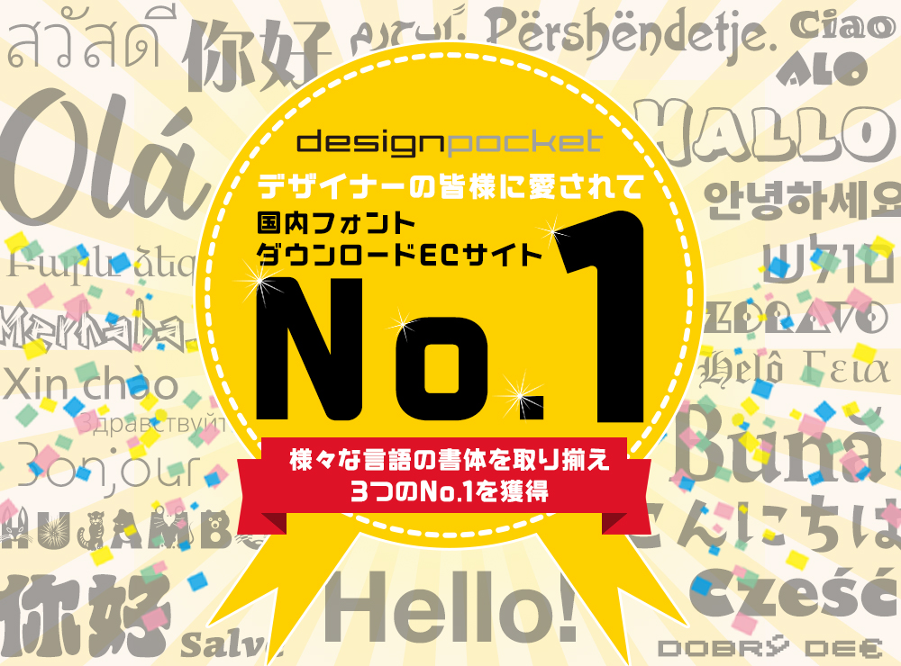 「デザインポケット」が国内フォントダウンロードECサイトでNo.1を獲得