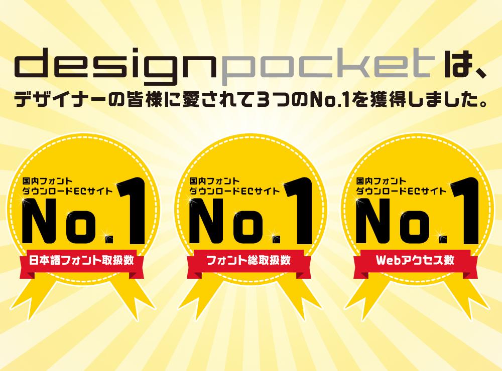 「日本語フォント取扱数」「フォント総取扱数」「フォント販売サイト Webアクセス数」で3つのNo.1を獲得しました