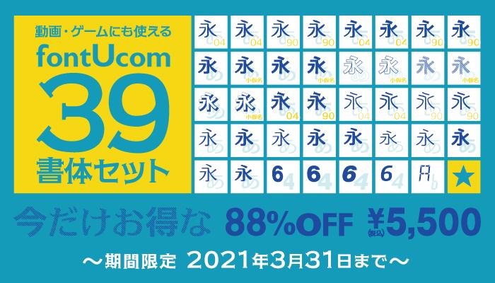 ゲーム・動画にも使えるfontUcomの39書体セット、今だけ5,500円