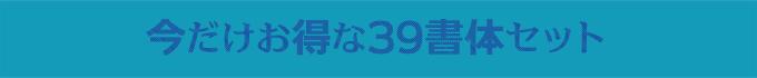 fontUcom (フォントユーコム) 今だけお得な39書体セット