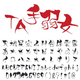 スキルインフォメーションズ 書体バイブルシリーズ春 TA手弱女 (宮城英生)