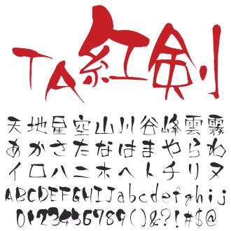 スキルインフォメーションズ 書体バイブルシリーズ夏 TA紅剣 (宮城英生)