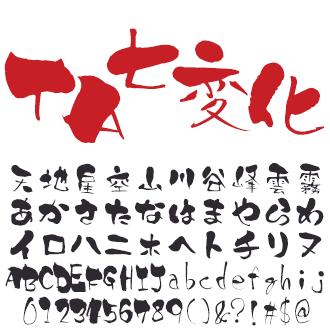 スキルインフォメーションズ 書体バイブルシリーズ夏 TA七変化 (宮城英生)