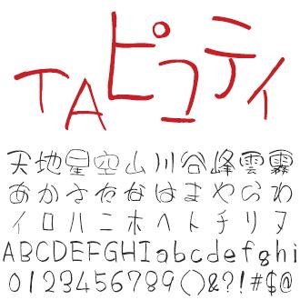 スキルインフォメーションズ 書体バイブルシリーズ秋 TAピコティ (宮城英生)