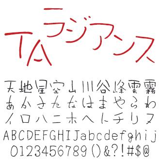 スキルインフォメーションズ 書体バイブルシリーズ秋 TAラジアンス (宮城英生)