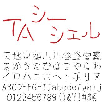 スキルインフォメーションズ 書体バイブルシリーズ秋 TAシーシェル (宮城英生)