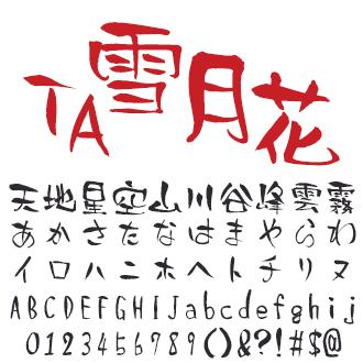 スキルインフォメーションズ 書体バイブルシリーズ冬 TA雪月花 (宮城英生)