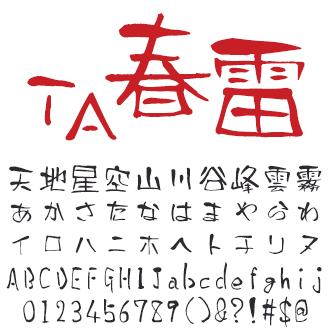スキルインフォメーションズ TA春雷 (宮城英生)