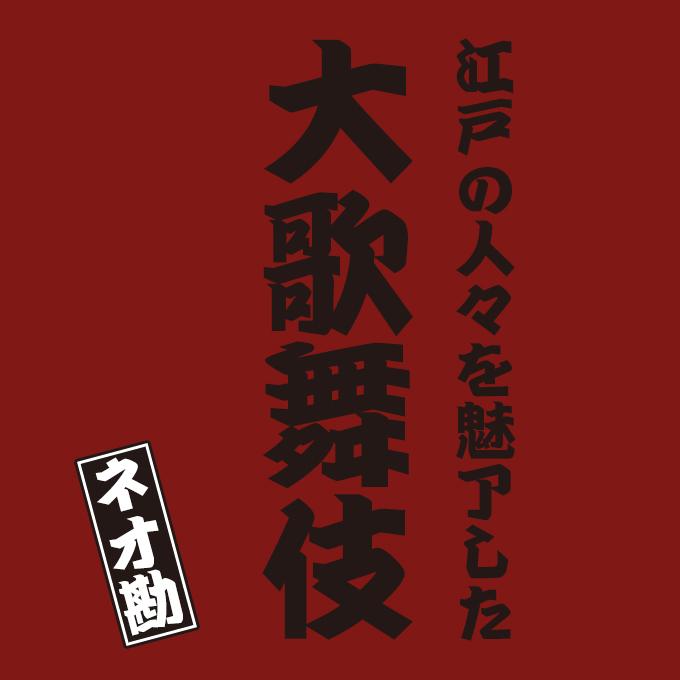 江戸文字フォント ネオ勘