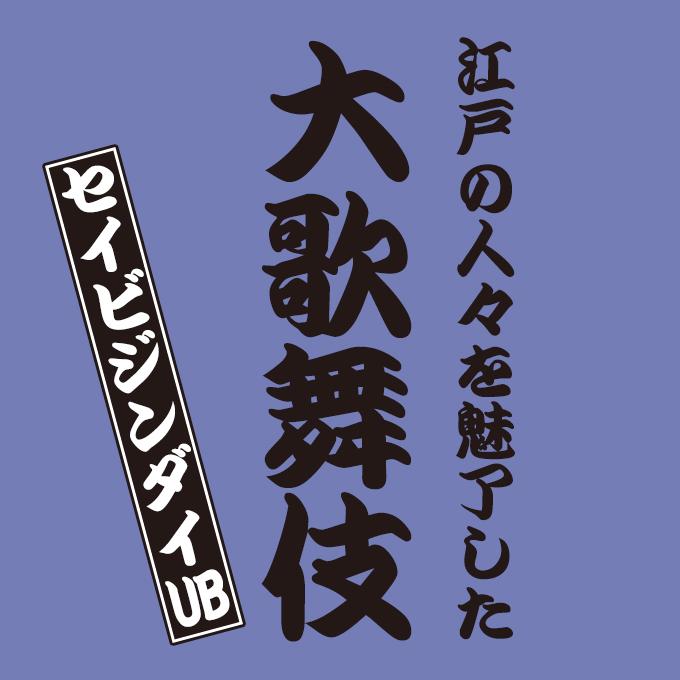 江戸文字フォント セイビジンダイUB