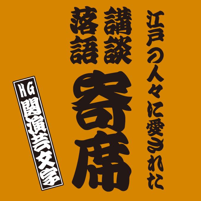 江戸文字フォント HG関演芸文字