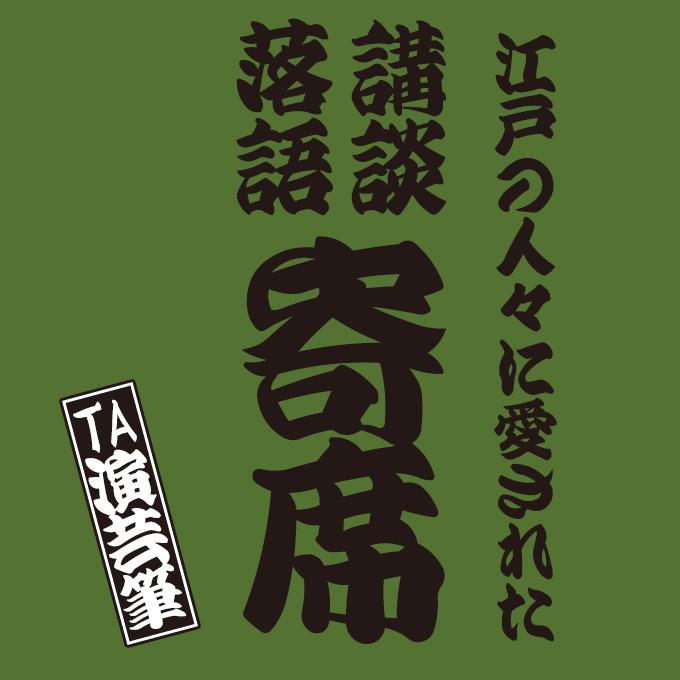江戸文字フォント TA演芸筆