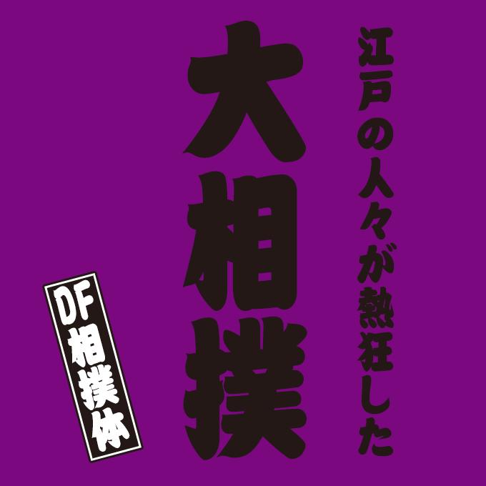 江戸文字フォント DF相撲体