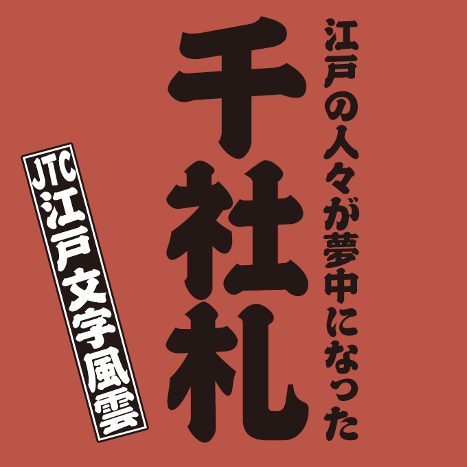 江戸文字フォント JTC江戸文字「風雲」