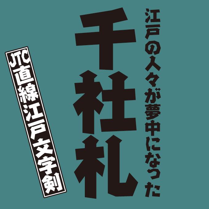 江戸文字フォント JTC直線江戸文字「剣」