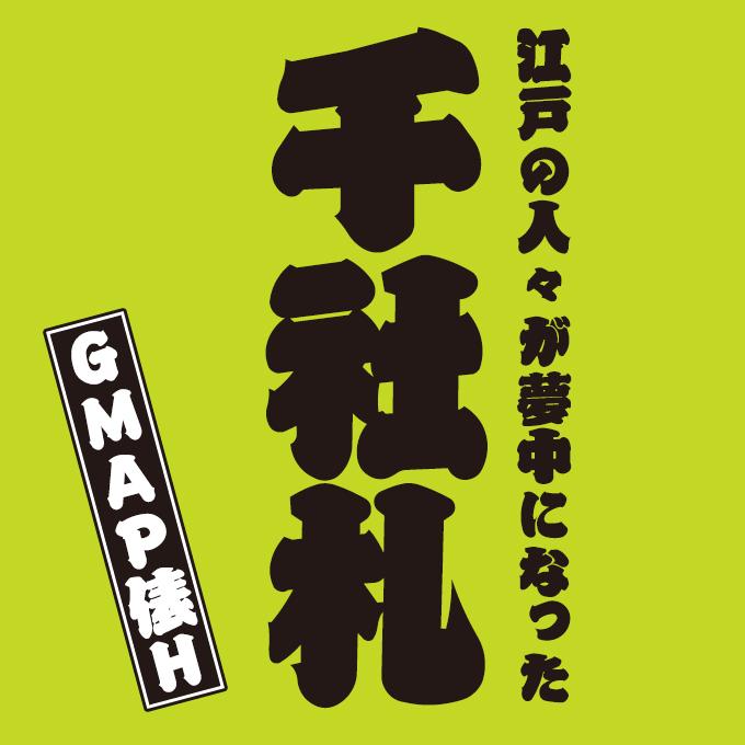 江戸文字フォント GMAP俵H