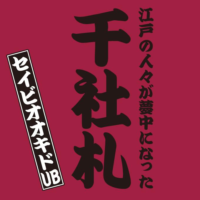 江戸文字フォント セイビオオキドUB