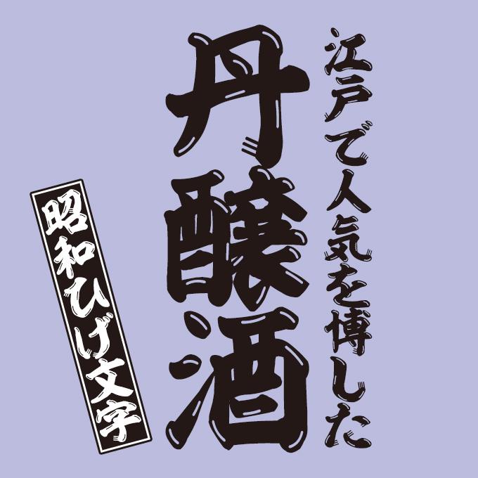 江戸文字フォント 昭和ひげ文字