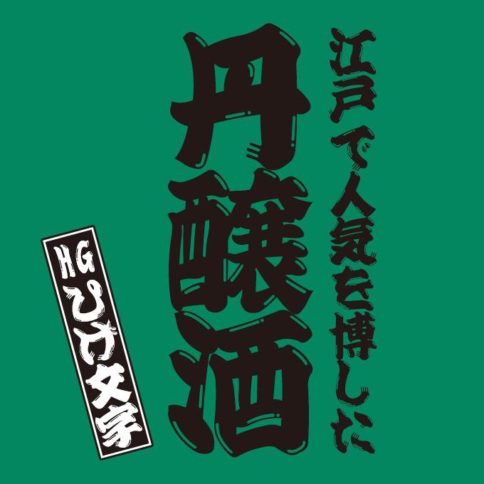 江戸文字フォント HGひげ文字