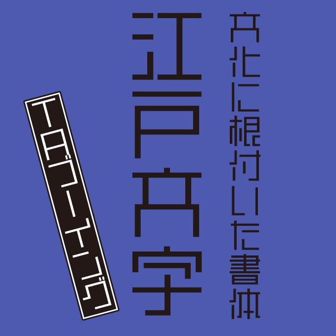江戸文字フォント TA-ブーイング