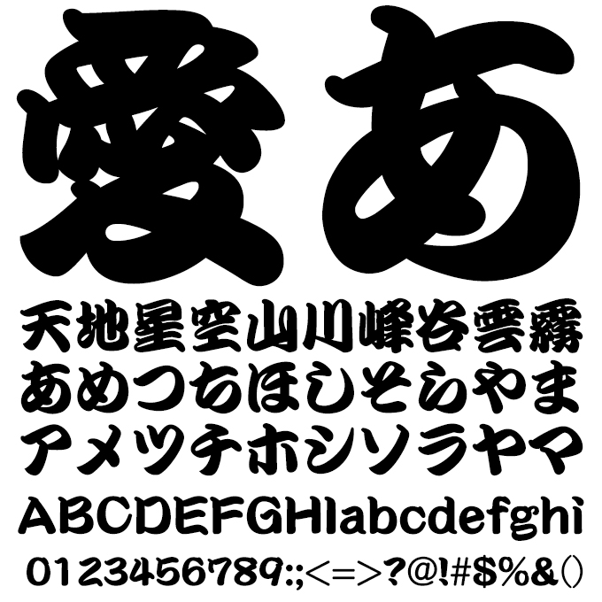 江戸文字フォント 游勘亭流 文字見本