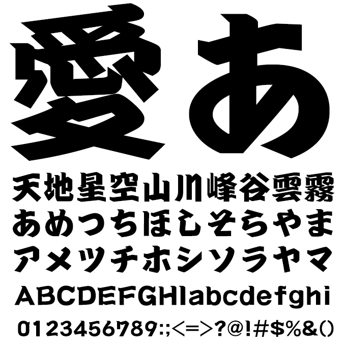 江戸文字フォント ネオ勘 文字見本