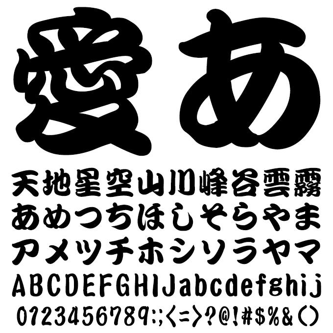 江戸文字フォント AR勘亭流H 文字見本