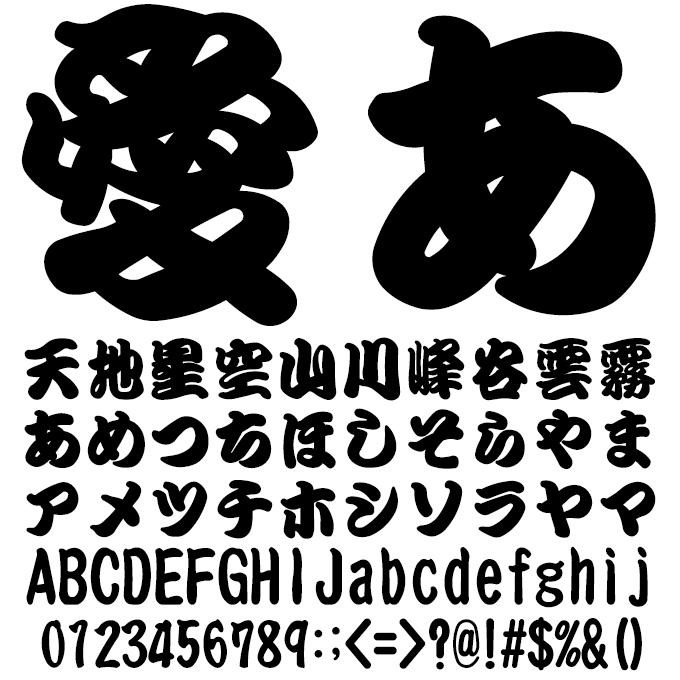 江戸文字フォント GSNP勘亭流EB 文字見本