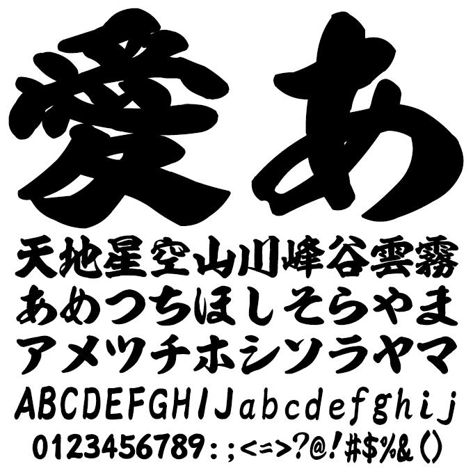 江戸文字フォント 昭和寄席文字 文字見本