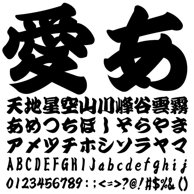 江戸文字フォント HG関演芸文字 文字見本